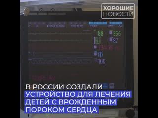 В России создано устройство для лечения детей с врожденным пороком сердца.