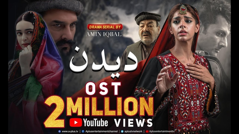 Deedan OST Aplus Dramas Sanam Saeed Mohib Mirza Ajab Gul Rasheed Naz