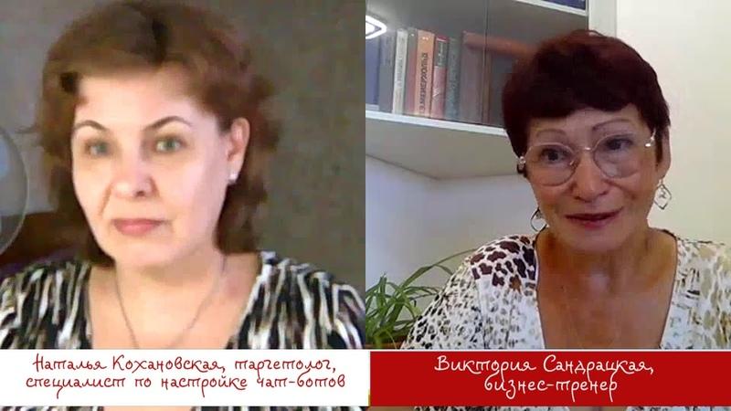 Интервью Виктории Сандрацкой с Натальей Кохановской таргетологом участницей тренинга Клондайк