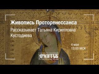 Hermitage Online: Итальянская живопись Проторенессанса в собрании Эрмитажа. Рассказывает Татьяна Кирилловна Кустодиева