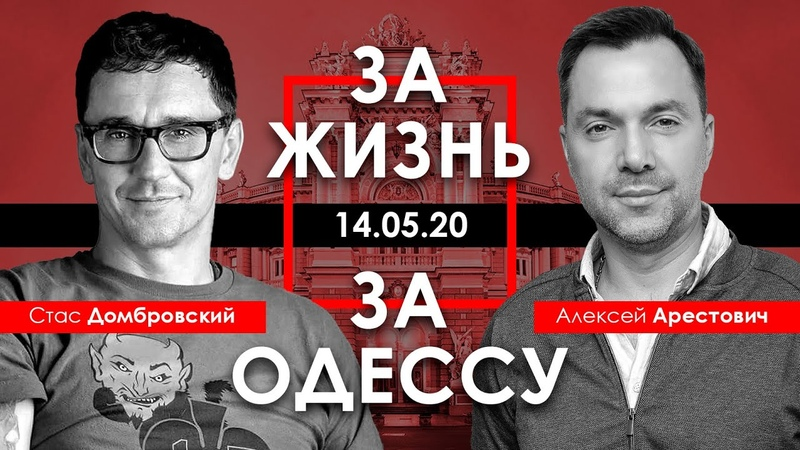 Арестович Домбровский За жизнь и за Одессу 14 05 20