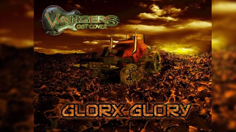 Вангеры OST Глоркс Metal Cover by Fulgenesis Glorx Glory m