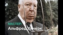 Мастер Альфред Хичкок