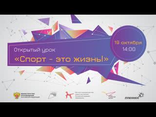 """Всероссийский открытый урок """"Спорт  это жизнь!"""""""