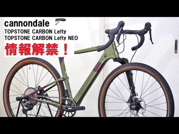 Cannondale キャノンデール 2021年モデル TOPSTONE CARBON Lefty トップストーンカーボンレフティー 情報解禁!店舗に入荷しています!e bikeのNEOも発表!