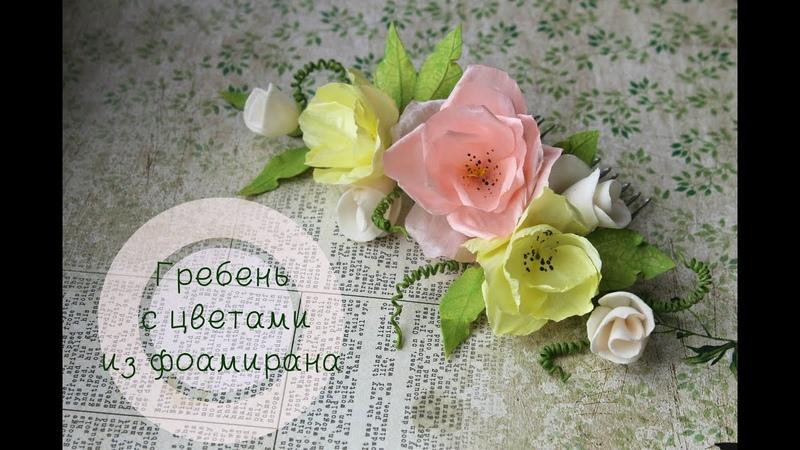 Нежный гребень с цветами из фоамирана