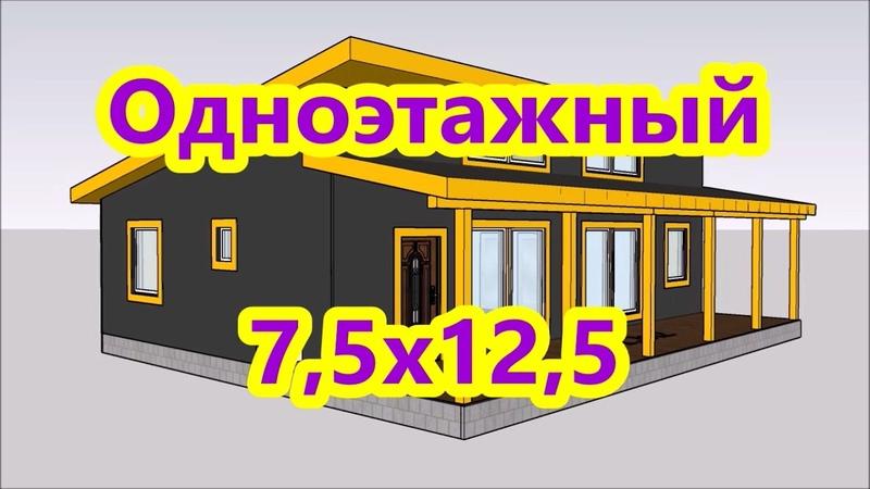 ОДНОЭТАЖНЫЙ ДОМ С ОДНОСКАТНОЙ КРЫШЕЙ 7 5х12 5м с ТЕРРАСОЙ 31м2 проект оптимальной планировки дома