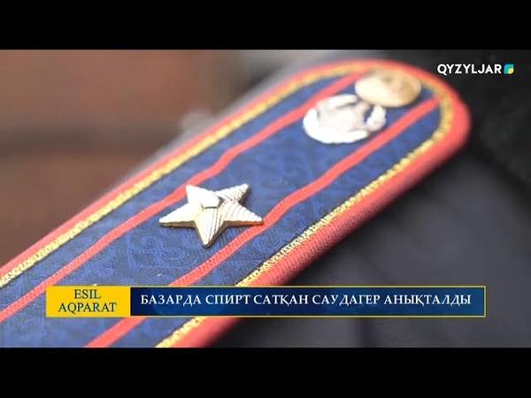 БАЗАРДА СПИРТ САТҚАН САУДАГЕР АНЫҚТАЛДЫ