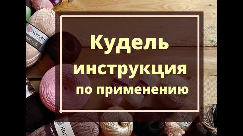 Инструкция КУДЕЛЬ