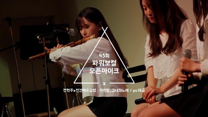 실용음악학원 파워보컬 43회오픈마이크 아리랑 그녀의노래 전현주 천건예 49