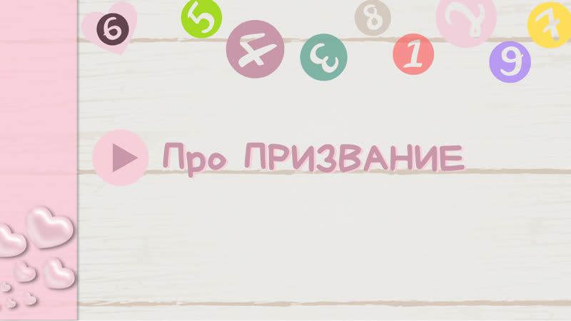 ПРО ПРИЗВАНИЕ - ЭКСПРОМТ ЭФИР