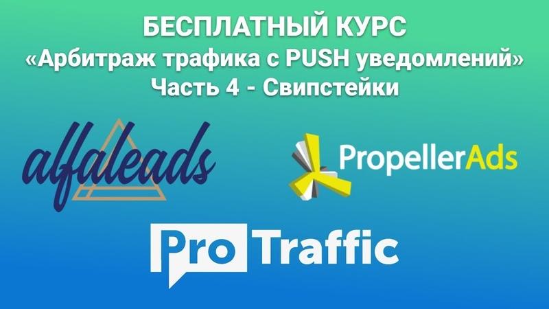 Видеокурс по арбитражу трафика - льем PUSH трафик на офферы. Урок 4 - SweepStake (свипстейки)