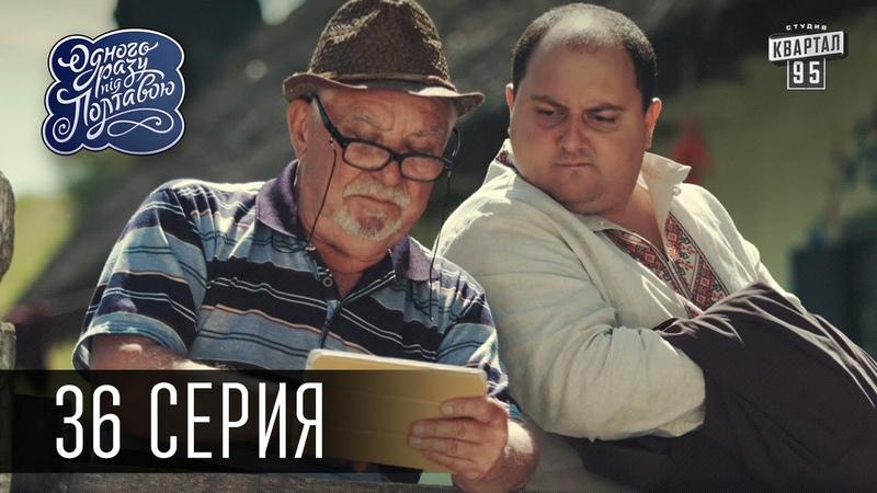 Однажды под Полтавой Одного разу під Полтавою 3 сезон 36 серия Молодежная комедия 2016