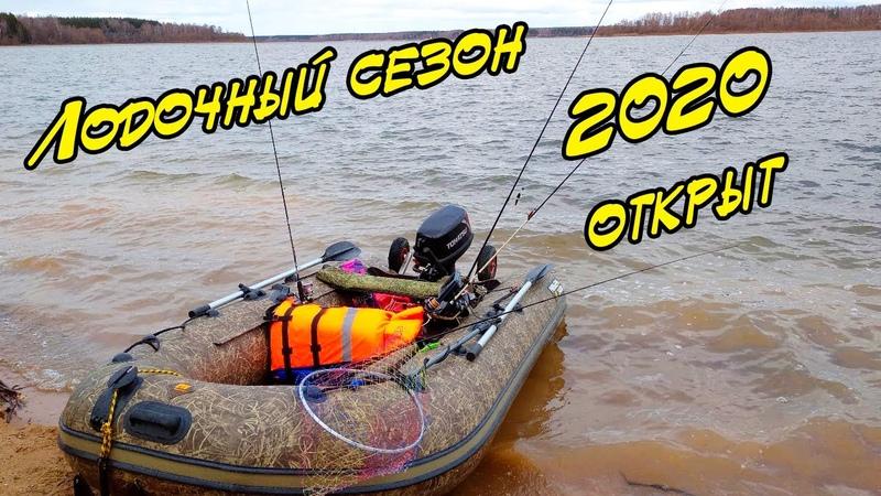 🚤 🎣 Открытие спиннингового сезона 2020 Судак и окунь на джиг на водохранилище Дневник одного рыбака