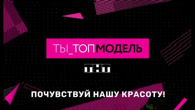 Ведущие о шоу Ты-Топ-Модель на ТНТ