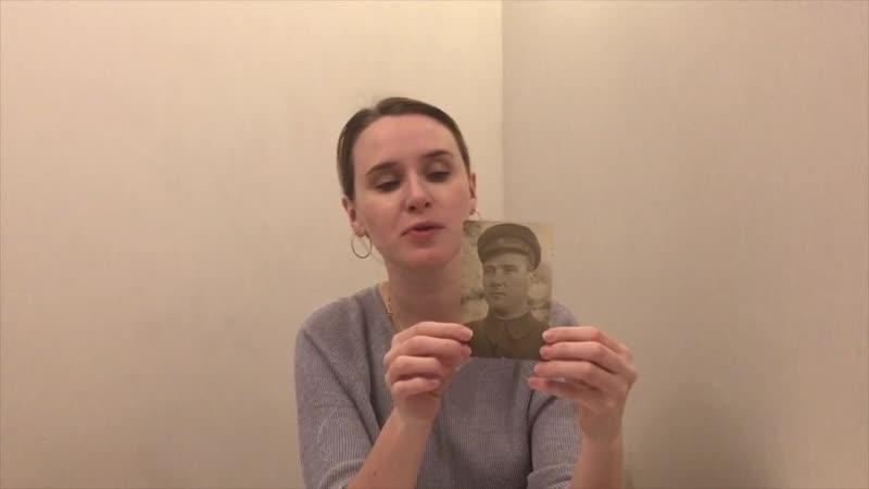 Семейные истории о войне. Анна Мигицко