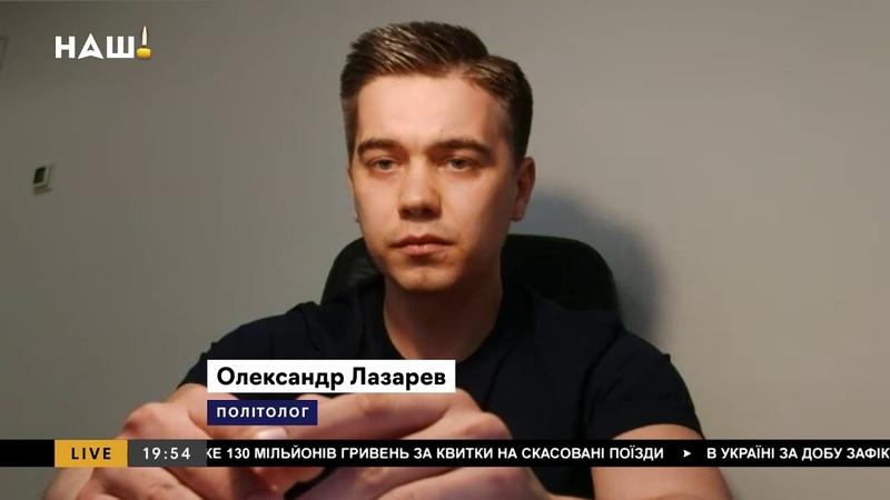 Лазарєв Відбувається примітивізація суспільства та політики. НАШ 04.06.20