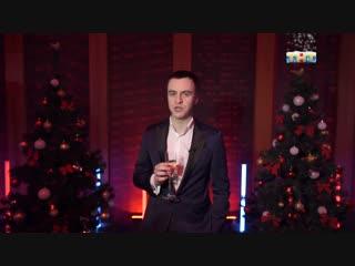 Новогоднее поздравление! Иван Абрамов (ч.2)