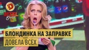 Блондинка на заправке как довести водителей до безумия — Дизель Шоу 2015 ЮМОР ICTV
