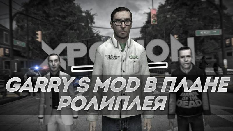 GARRY'S MOD В ПЛАНЕ РОЛИПЛЕЯ