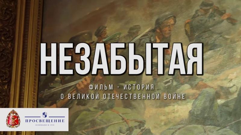 Незабытая Фильм история о Великой Отечественной войне