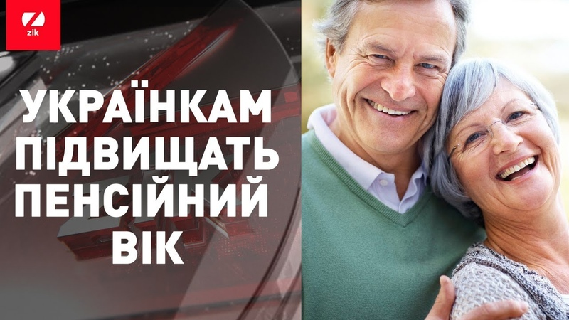 Пенсійний вік в Україні Хто зможе вийти на пенсію у 2020 році