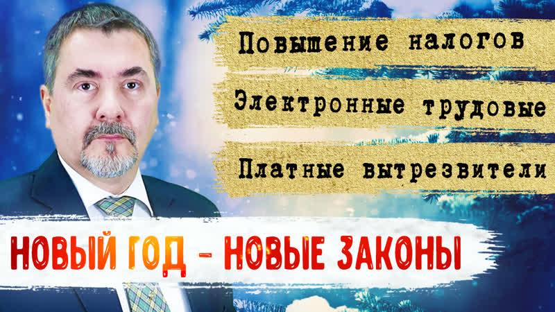 Оборот наличных и налог на богатство Что изменится в России с января