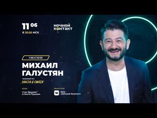 Михаил Галустян в гостях шоу Ночнои Контакт