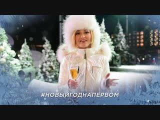 Полина Гагарина. Новый год на Первом!