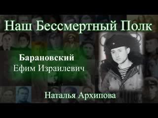 Наш Бессмертный Полк. Наталья Архипова.