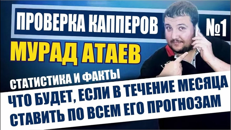 ПРОВЕРКА КАППЕРОВ №1 МУРАД АТАЕВ РЕАЛЬНАЯ СТАВКА СТАТИСТИКА ЗА МЕСЯЦ
