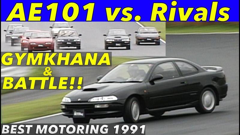 AE101登場 ジムカーナ ーキットライバル対決 BestMOTORing 1991
