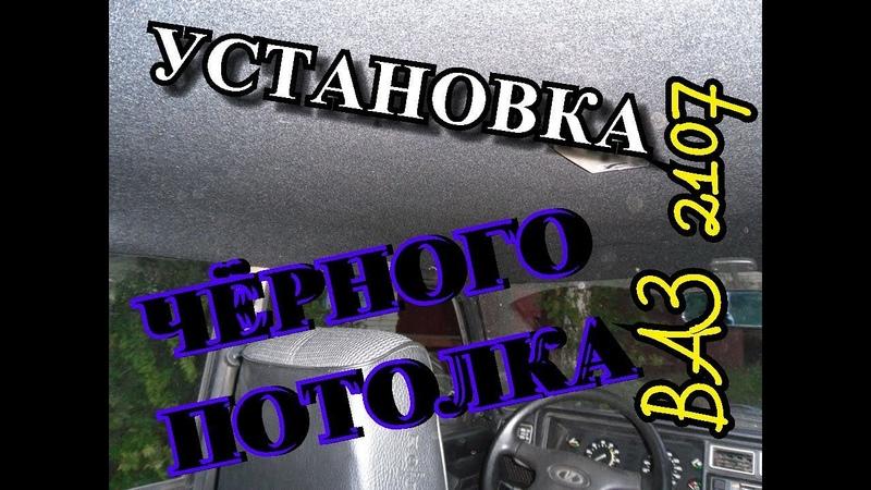 Установка Чёрного Жёсткого Потолка на ВАЗ 2107
