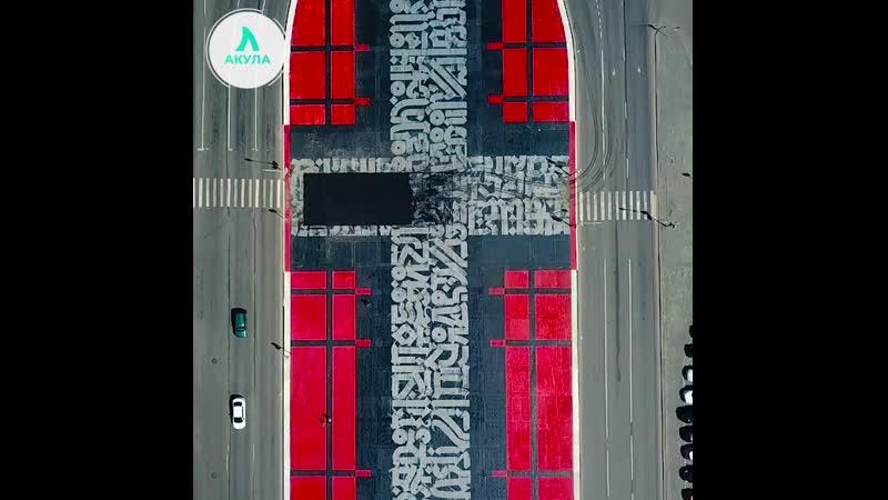Закрасили граффити Покраса в ЕКБ АКУЛА