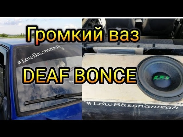 Громкий ваз шумоизоляция и сборка авто с нуля DEAF BONCE APOCALYPSE ARNOLD AP-M81A DB-SA2615 D1
