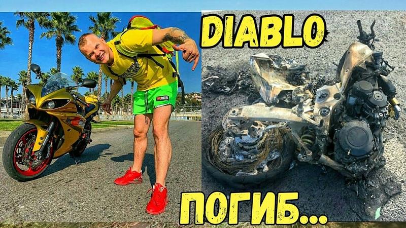 Diablo r1 разбился по дороге в Волгоград последние моменты ПОСЛЕДНИЕ ИСТОРИИ ИЗ ИНСТАГРАМА