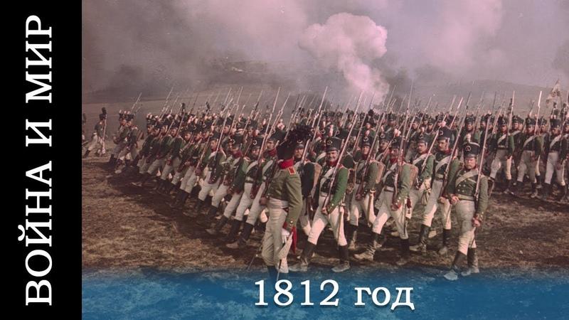 Война и мир HD фильм 3 1812 год исторический реж Сергей Бондарчук 1967 г