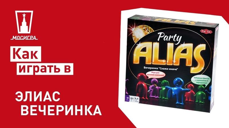 ALIAS Party Скажи иначе Вечеринка Видеоправила