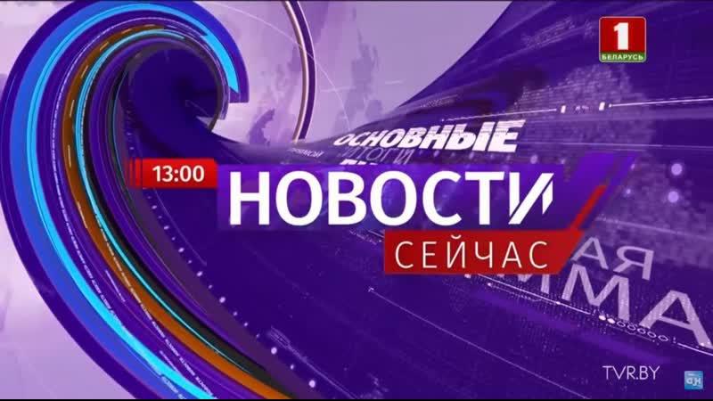 Новости. Сейчас/ 13:00/ 27.05.2020