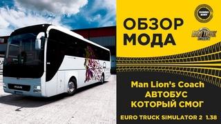 ✅ ОБЗОР МОДА Man Lion's Coach ETS2