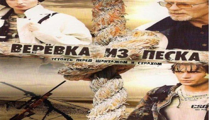 Верёвка из песка