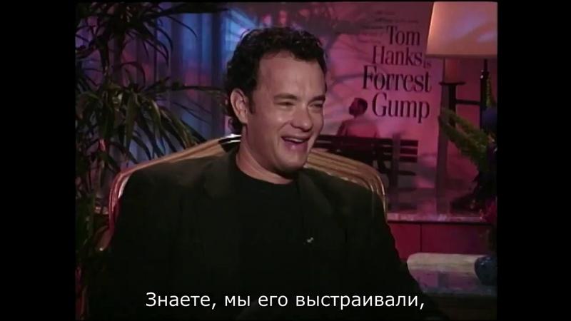 Том Хэнкс о Форресте Гампе Интервью 1994 Wiseguy Translation