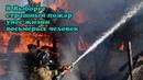 В Выборге страшный пожар унес жизни восьмерых человек